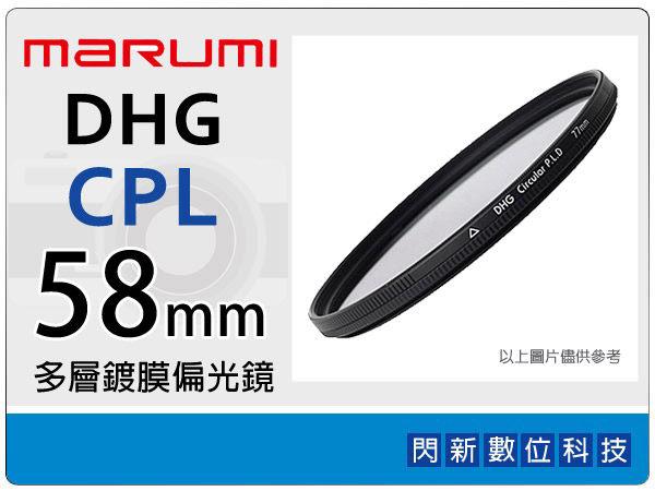 【分期0利率,免運費】送濾鏡袋+拭鏡布~ Marumi DHG CPL 58mm 多層鍍膜 偏光鏡 (薄框) 濾鏡(58,彩宣公司貨) ~加購再享優惠