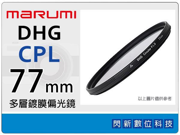 【分期0利率,免運費】送濾鏡袋+拭鏡布~ Marumi DHG CPL 77mm 多層鍍膜 偏光鏡 (薄框) 濾鏡(77,彩宣公司貨) ~加購再享優惠
