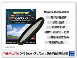 【分期0利率,免運費】送濾鏡袋~Marumi DHG Super CPL 72mm 多層鍍膜 偏光鏡(薄框)(72,彩宣公司貨) ~加購再享優惠