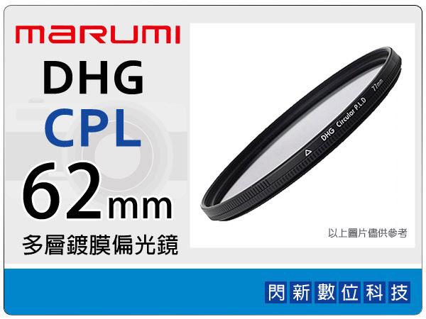 【分期0利率,免運費】送濾鏡袋+拭鏡布~Marumi DHG CPL 62mm 多層鍍膜 偏光鏡 (薄框) 濾鏡(62,彩宣公司貨) ~加購再享優惠