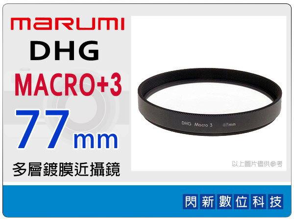 【分期0利率,免運費】Marumi DHG MACRO (NO.3)+3 Close Up 77mm 多層鍍膜 近攝鏡 近拍鏡 近攝鏡片(77,公司貨)