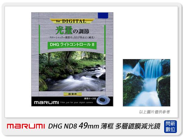 送拭鏡布 Marumi DHG ND8 49mm 多層鍍膜減光鏡^(薄框^) 減3格^(4