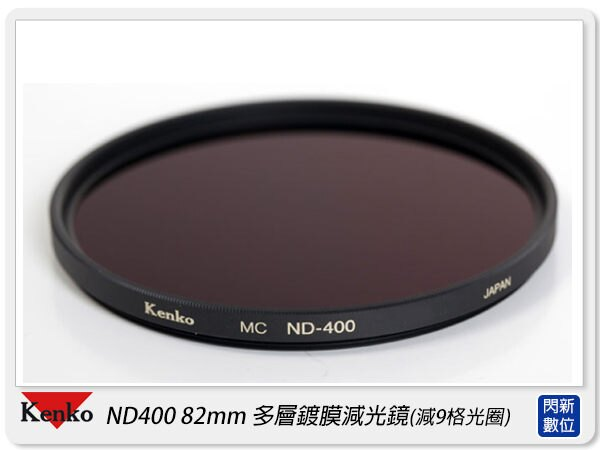 【分期0利率,免運費】日本 Kenko 肯高 MC ND400 82mm 多層鍍膜 減光鏡 減9格(82,ND 400,正成公司貨)