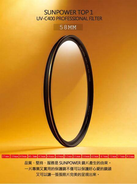 送拭鏡布~ SUNPOWER TOP1 UV 58mm 超薄框保護鏡(58,湧蓮公司貨)【分期0利率,免運費】
