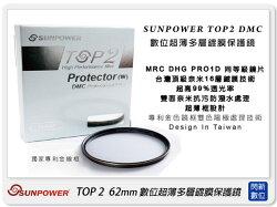 送拭鏡布~ SUNPOWER TOP2 62mm 薄框多層鍍膜保護鏡(62,湧蓮公司貨)【分期0利率,免運費】