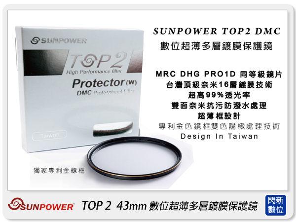 送拭鏡布~ SUNPOWER TOP2 43mm 薄框多層鍍膜保護鏡(43,湧蓮公司貨)【分期0利率,免運費】