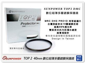送拭鏡布~ SUNPOWER TOP2 40mm 薄框多層鍍膜保護鏡(40,湧蓮公司貨)【分期0利率,免運費】