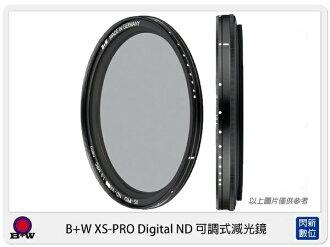 【分期0利率,免運費】送拭鏡紙 德國 B+W XS-PRO ND Vario MRC nano 77mm 可調式 減光鏡 (公司貨,77,XSPRO)