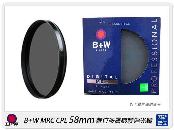 【分期0利率,免運費】送拭鏡紙 德國 B+W MRC CPL 58mm 多層鍍膜偏光鏡(B+W 58,公司貨)~加購享優惠