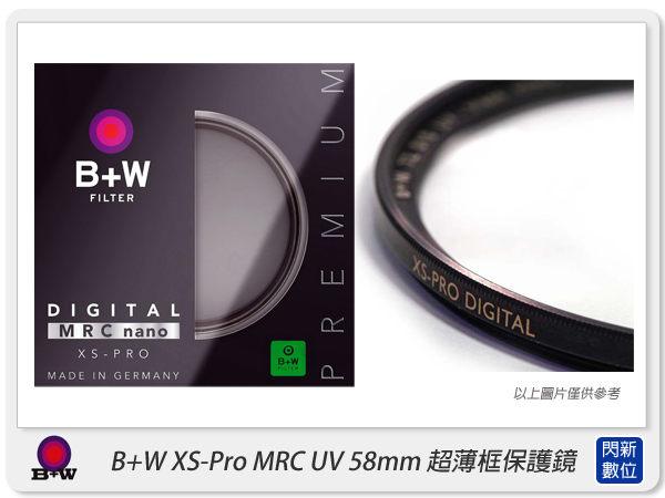 【分期0利率,免運費】送拭鏡紙 德國 B+W XS-Pro MRC nano UV 58mm 超薄框 多層鍍膜保護鏡(58,XSPRO,公司貨)