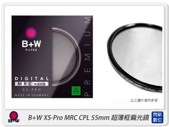 【分期0利率,免運費】送拭鏡紙 德國 B+W XS-Pro MRC nano CPL 55mm 超薄框 多層鍍膜 凱式偏光鏡(55,XSPRO,公司貨)