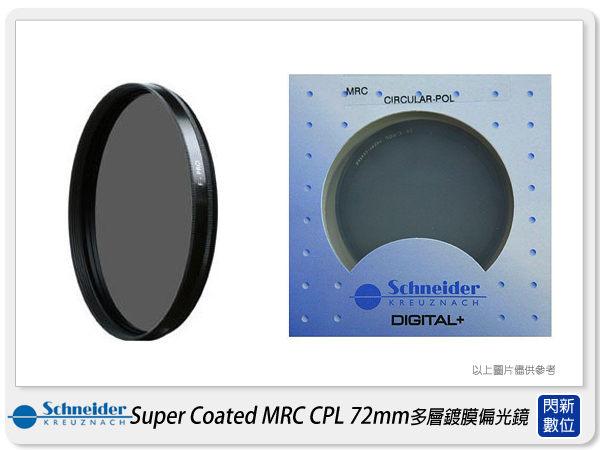 【分期0利率,免運費】德國 信乃達 Schneider SCD(Super Coated) MRC CPL 72mm 數位多層鍍膜偏光鏡(72,B+W)