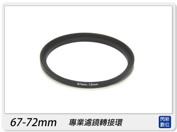 【銀行刷卡金+樂天點數回饋】專業濾鏡轉接環 67-72mm / 67mm-72mm / 67-72