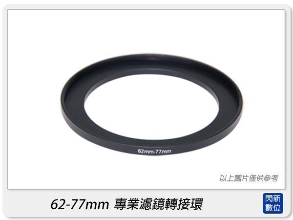 閃新科技 專業 濾鏡轉接環 62-77mm /  62mm-77mm /  62-77