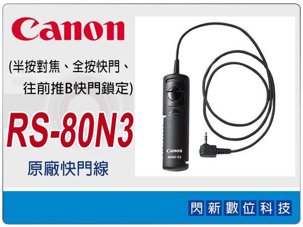 CANON RS-80N3 電子快門線(RS80N3) 適用EOS 30D/40D/50D/6D/7D/5D2/D53/1DX