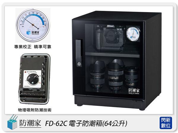 ~免 ~防潮家 FD~62C 高 鏡面門框 電子防潮箱 64L FD62C 製 五年 可調