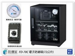 【免運費】防潮家 FD-70C 高質感 鏡面門框 電子防潮箱 72L(FD70C,台灣製,五年保固,可調高低層板X2)