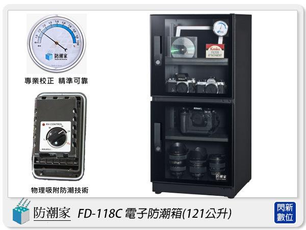 【免運費】防潮家 FD-118C 高質感 鏡面門框 電子防潮箱 121L(FD118C,台灣製,五年保固,可調高低層板X3)