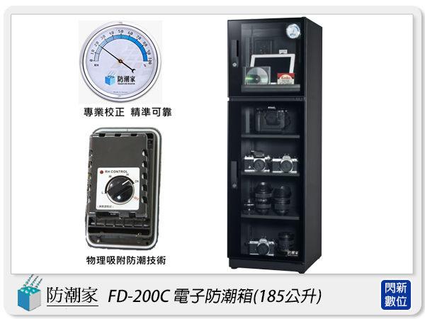 【免運費】防潮家 FD-200C 高質感 鏡面門框 電子防潮箱 185L(FD200C,台灣製,五年保固,可調高低層板X4)