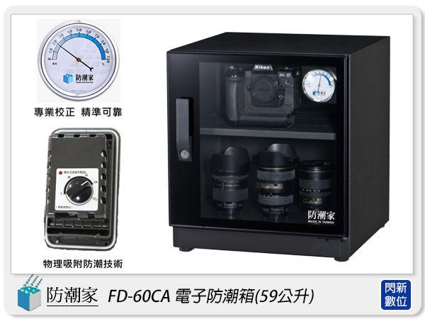 【免運費】防潮家 FD-60CA 高質感 鏡面門框 電子防潮箱 59L(FD60CA,台灣製,五年保固,滾輪滑軌托盤X1)