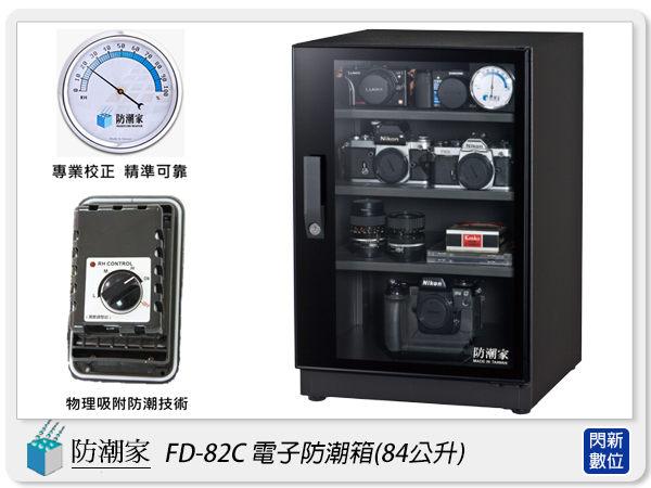 【銀行刷卡金+樂天點數回饋】防潮家 FD-82C 高質感 鏡面門框 電子防潮箱 84L(FD82C,台灣製,五年保固,可調高低層板X3)