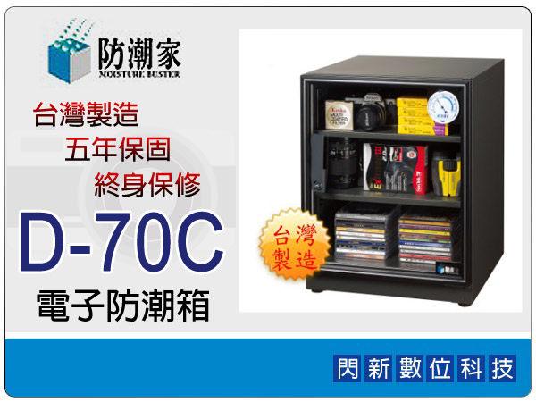 【免運費】防潮家 D-70C 電子防潮箱 68L (D70C,台灣製造,五年保固,上下可調高低層板X2)