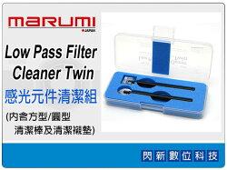 Marumi Low Pass Filter Cleaner Twin(原廠CCD CMOS 果凍棒)CCD 清潔筆 果凍筆