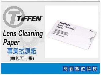 TIFFEN Lens Cleaning Paper專業拭鏡紙(前包裝為 KODAK 拭鏡紙)