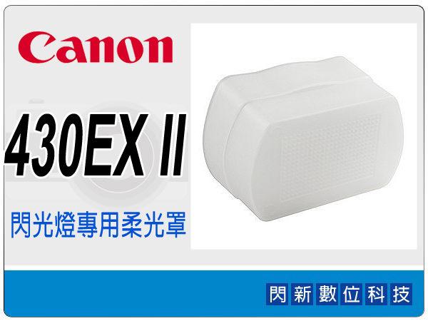 【免運費】Canon SPEEDLITE 430EX 430 EX II 430EXII 閃光燈 閃燈 專用柔光罩