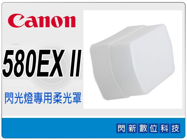 【免運費】Canon SPEEDLITE 580EX 580 EX II 580EXII 閃光燈 閃燈 專用柔光罩