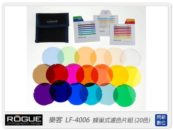 【分期0利率,免運費】美國樂客 ROGUE LF-4006 LF4006 蜂巢式濾色片組(20色) 須搭配LF-4005/LF5005蜂巢罩使用~