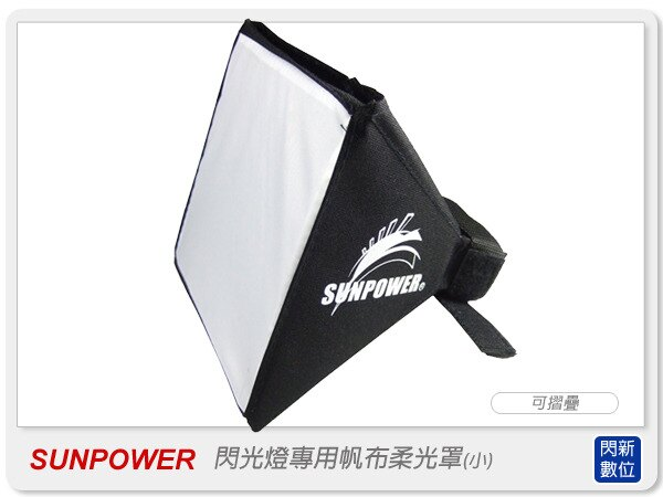 【柔光利器】SUNPOWER 帆布柔光罩 可摺疊收納(小)