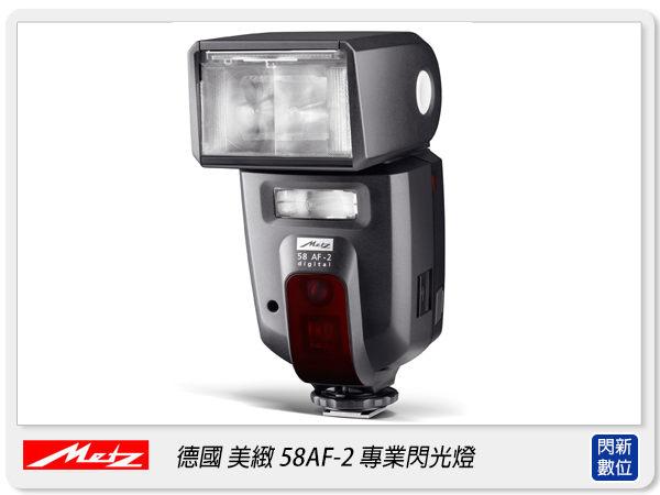 Metz 美緻 58AF-2 閃光燈(58 AF-2,58AF2,子母燈,公司貨)【分期0利率,免運費】