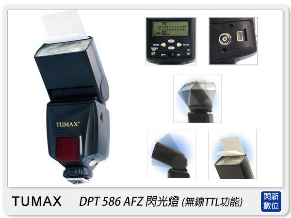 TUMAX DPT 586 AFZ 專業閃光燈(DPT586AFZ,無線TTL功能)Canon/Nikon【分期0利率,免運費】