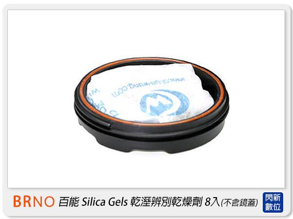 美國 BRNO 百能 Body & Lens Caps 乾溼辨別 乾燥包 乾燥劑 (8包入)
