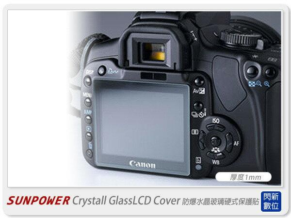 【免運費】SUNPOWER 防爆水晶玻璃硬式保護貼LCD(單片式)~ Canon 550D專用