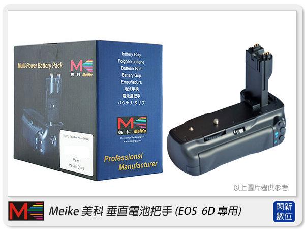 【分期0利率,免運費】Meike 美科 電池/垂直 把手 (手把適用Canon EOS 6D) 同BG-E13 BGE13