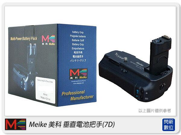 【分期0利率】Meike 美科 電池/垂直 把手 (手把適用Canon 7D) 同BG-E7 BGE7