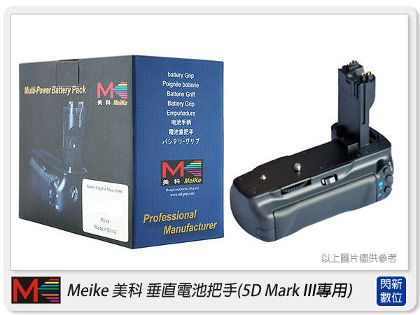 【分期0利率】Meike 美科 電池/垂直 把手 (手把適用Canon 5D Mark III/5D3/5D III) 同BG-E11 BGE11
