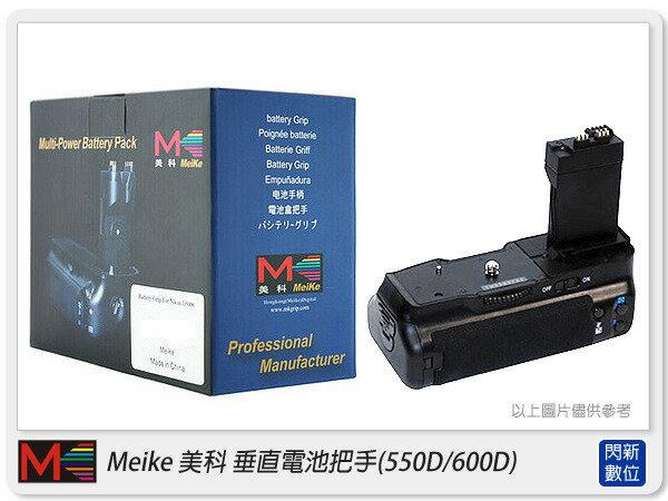 【分期0利率】Meike 美科 電池/垂直 把手 (手把適用Canon 550D/600D/650D) 同BG-E8 BGE8