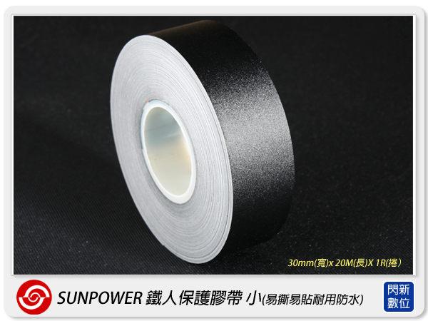 SUNPOWER 保護膠帶 鐵人膠帶 小(遮光罩/閃光燈/鏡頭/機身/腳架/汽機車/自行車 保護膠帶) 非 HCL mt foto ~加購