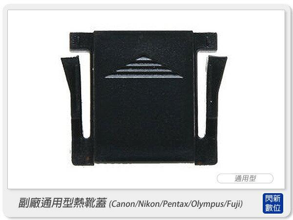 副廠 型 閃光燈熱靴蓋 閃燈熱靴蓋 Canon  Nikon  Pentax  Olymp