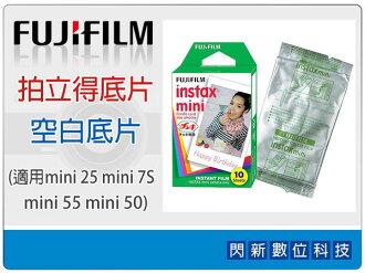 富士 FujiFilm INSTAX MINI 拍立得底片 空白底片(2入共20張) 適用mini25 mini7S mini55 mini50