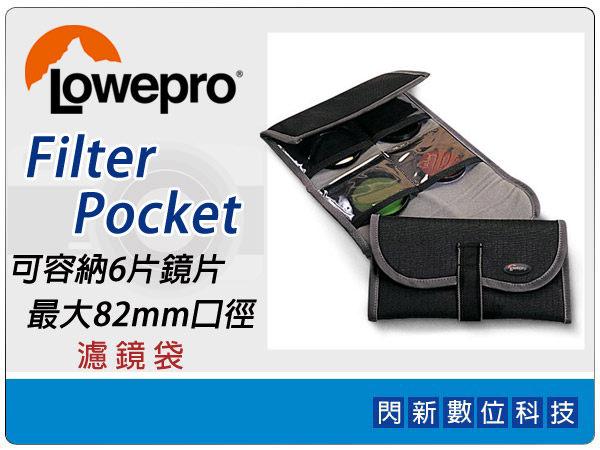 【分期0利率】Lowepro Filter Pocket 濾鏡袋 (B+W/Kenko/Marumi/Schneider/Hoya )