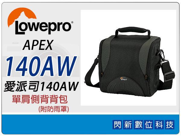 【分期0利率,免運費】Lowepro Apex 140 AW 愛派司 攝影背包(140AW,類單眼/單眼相機)