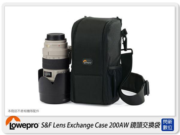 【分期0利率,免運費】Lowepro 羅普 S&F Lens Exchange Case 200 AW 鏡頭交換袋(200AW,公司貨)