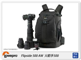 【分期0利率,免運費】Lowepro 羅普 Flipside 500 AW / 500AW 火箭手 雙肩後背背包 攝影背包(立福公司貨)