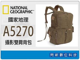 【分期0利率,免運費】 National Geographic 國家地理 Africa NG A5270 攝影雙肩背包(NGA5270,非洲系列)