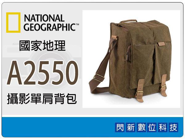 【分期0利率,免運費】National Geographic 國家地理 Africa NG A2550 攝影單肩背包(NGA2550,非洲系列)