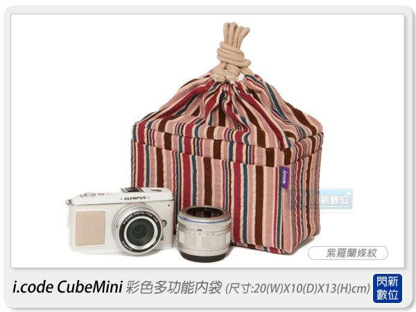 【分期0利率】韓國 i.code 彩色多功能內袋 攝影背包 相機包(icode,紫羅蘭條紋)NEX-C3/GF1/GF3/NX10/